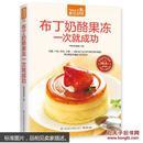 布丁奶酪果冻一次就成功(食在好吃) 做下午茶 做甜品 彩图装