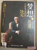 中国好声音主持人华少自传体《梦想不过是个痛快的决定》