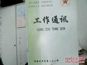 《工作通讯》2005年第1期【总第1期】创刊号