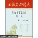 2013年国家司法考试三校名师讲义:刑法(书侧稍有墨迹,内容全新)