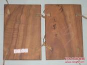 老木制    线装书夹板一对,长18cm宽12cm 完整漂亮  43号