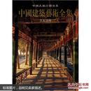 中国建筑艺术全集17  皇家园林(正版真品-现货-精装) 全新未拆封