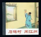 连环画:石碣村 闹江州(48开精装本)卜孝怀绘画    2008年2版1印