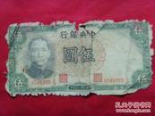 中央银行 民国二十五年 25年 伍圆五元5元 纸币 钱币 收藏品 保真