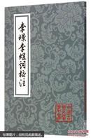 中国古典文学丛书:李璟李煜词校注(2015年一版一印)