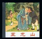 连环画:五龙山(48开精装本)王叔晖绘画    2008年2版1印
