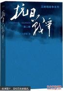 抗日战争/王树增战争系列(第二卷 1938年8月-1942年6月)