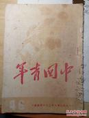 1950中国青年(第46期)