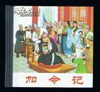 连环画:加令记(48开精装本)王井等绘画     2008年2版1印