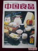 中国食品1991年第9期
