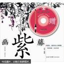 画紫藤:国画技法一学就会(赠现场绘画光碟)