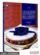 法国蓝带糕点制作(初级)