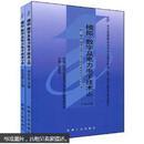 模拟、数字及电力电子技术(下册)(附自学考试大纲)