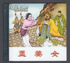 连环画:孟姜女(48开精装本)王叔晖绘画    2008年2版1印