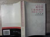 新中国工业经济史(1949.10-1957)