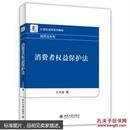 消费者权益保护法  王兴运  9787301252819