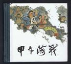 连环画:甲午海战(48开精装本)林锴绘画     2008年2版1印