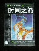 时间之箭——揭开时间最大奥秘之科学旅程(第一推动丛书)