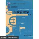 """市政管理学(第3版)/普通高等教育""""十一五""""国家级规划教材·21世纪公共管理系列教材"""