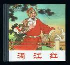 连环画:满江红(48开精装本)墨浪绘画    2008年2版1印
