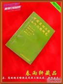 中国农村流通合作问题研究——经济研究类稀缺资料
