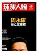 【人民日报社--环球人物大全】《环球人物》杂志 总第258期 政治局常委周勇康被立案审查 、50后上将名录