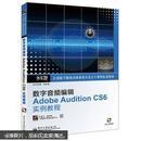 全国数字媒体动漫游戏专业主干课程标准教材:数字音频编辑Adobe Audition CS6实例教程(附CD光盘1张)