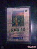 谈判分析学(中文版.第1版)