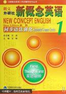 新概念英语同步辅导系列丛书:朗文外研社新概念英语1同步语法强化(新版)