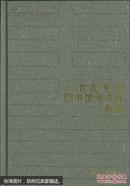 20世纪中国图书馆学文库。全95册