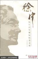 徐中先生百年诞辰纪念文集 盒装