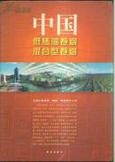 中国低焦油卷烟和混合型卷烟(大16开精装画册 铜版彩印全国各名烟厂)