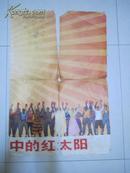 对开三拼宣传画 《毛主席是世界革命人民心中的红太阳》三拼宣传画带版权的一张!最早的版本!