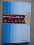 藏文基础教材(藏汉对照)