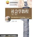 北京高等教育精品教材·21世纪社会学系列教材:社会学教程(第3版)