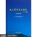 九三学社院士风采(2012年版)