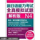 新日语能力考试全真模拟试题N4解析版(无光盘)书有散页6张
