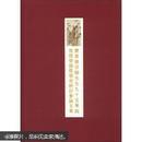 庆贺饶宗颐先生95华诞敦煌学国际学术研讨会论文集