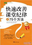【正版新书】快速改善课堂纪律的75个方法(白金版)