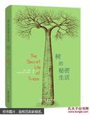 树的 秘密生活
