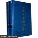 中国古籍总目:丛书部(全二册)(精)