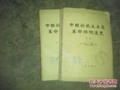 中国新民主主义时期通史上下2册..初稿.有多付黑白图