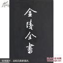 金陵全书(丙编档案类2)(精)
