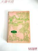 《老日记本》七十年代日记本、插图彩页风景、奖给劳动积极分子赵凤英同志、X6