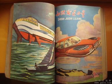 1960年苏联办中文杂志《知识就是力量》1-12月份合钉本.其魅力无穷,今天仍叫人喜爱.很稀少