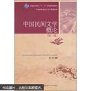 中国民间文学概论