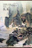 北京博文书社 正版 中国画家 古代卷 仇英(精)