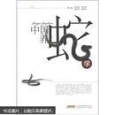 养蛇技术培训图书 中国养蛇学