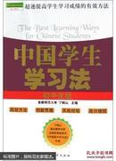 中国学生学习法.小学生版