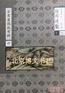 北京博文书社 正版 徐邦达集 (13)古书画伪讹考辨 肆(平)